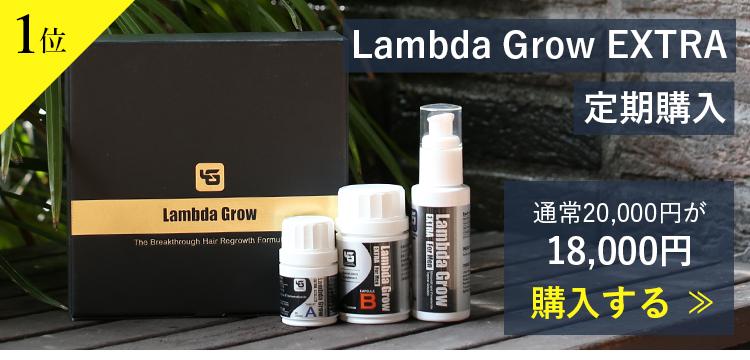 1位Lambda Grow EXTRA 定期購入