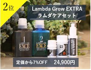 2位Lambda Grow EXTRA ラムダケアセット