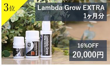 3位Lambda Grow EXTRA 1ヶ月分