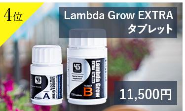 4位Lambda Grow EXTRAタブレット