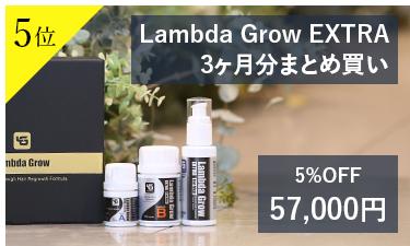 5位Lambda Grow EXTRA 3ヶ月分まとめ買い